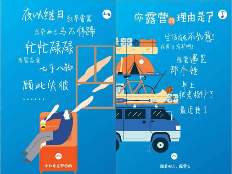 旅游类如何通过微信H5推广?