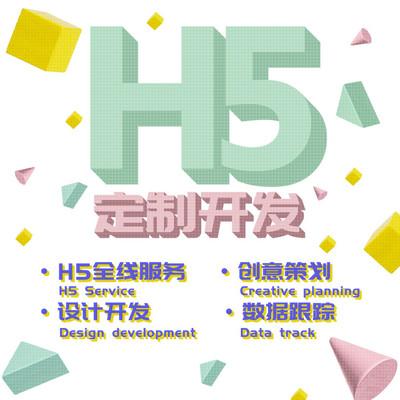 H5:H5游戏开发与网页游戏开发的不同之处