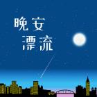 晚安漂流_晚安漂流小程序_晚安漂流微信小程序