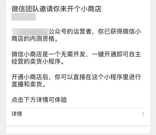 微信内测推出《微信小商店》小程序,带免费开店卖货和直播卖货功能