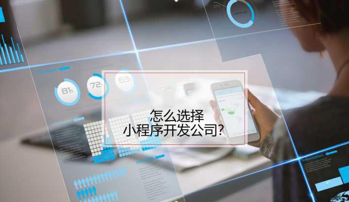 如何选择微信小程序开发公司?5个关键点来给您阐述了解下