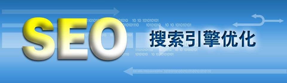 SEO:网站优化的6大细节总结