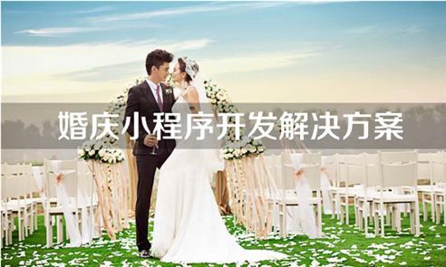 婚庆微信小程序解决方案以及功能特点