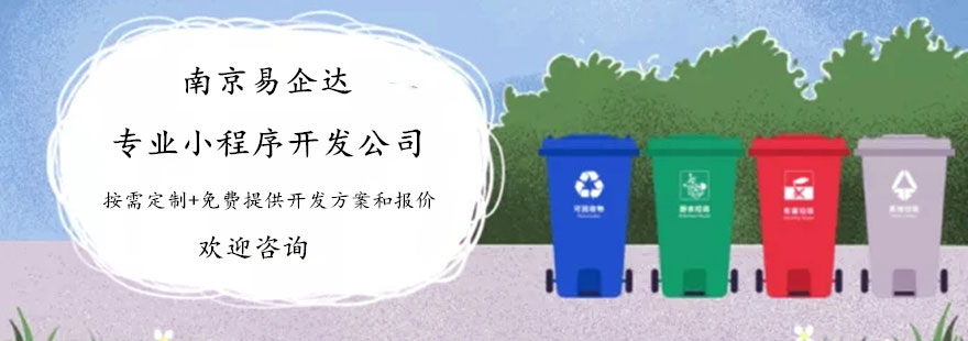 垃圾回收小程序