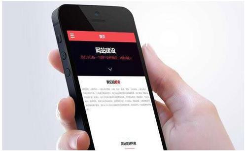 手机网站制作过程如何提高手机网站质量?如何增强用户体验