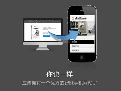 手机网站建设布局的5个小技巧