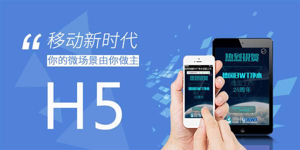 南京H5企业制作,南京H5营销推广的5个方法总结