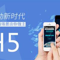 南京H5制作,南京H5企业营销推广的5个方法总结