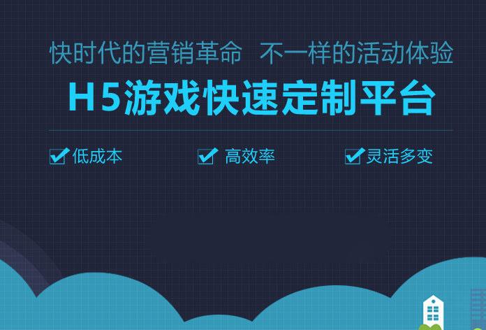 南京H5营销推广需要注意哪些?H5营销推广4个注意事项