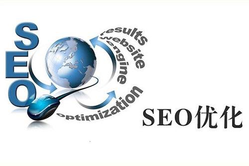 网站推广优化:做好网站优化需要注意的3个细节