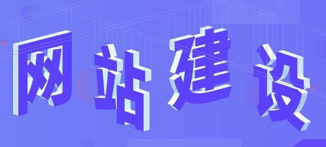 网站建设:质量好的网站必须具备什么条件?