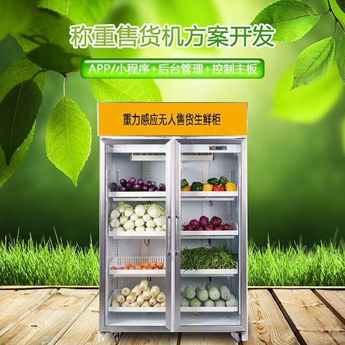自动售货小程序:自动售货小程序功能,自动售货小程序解决方案