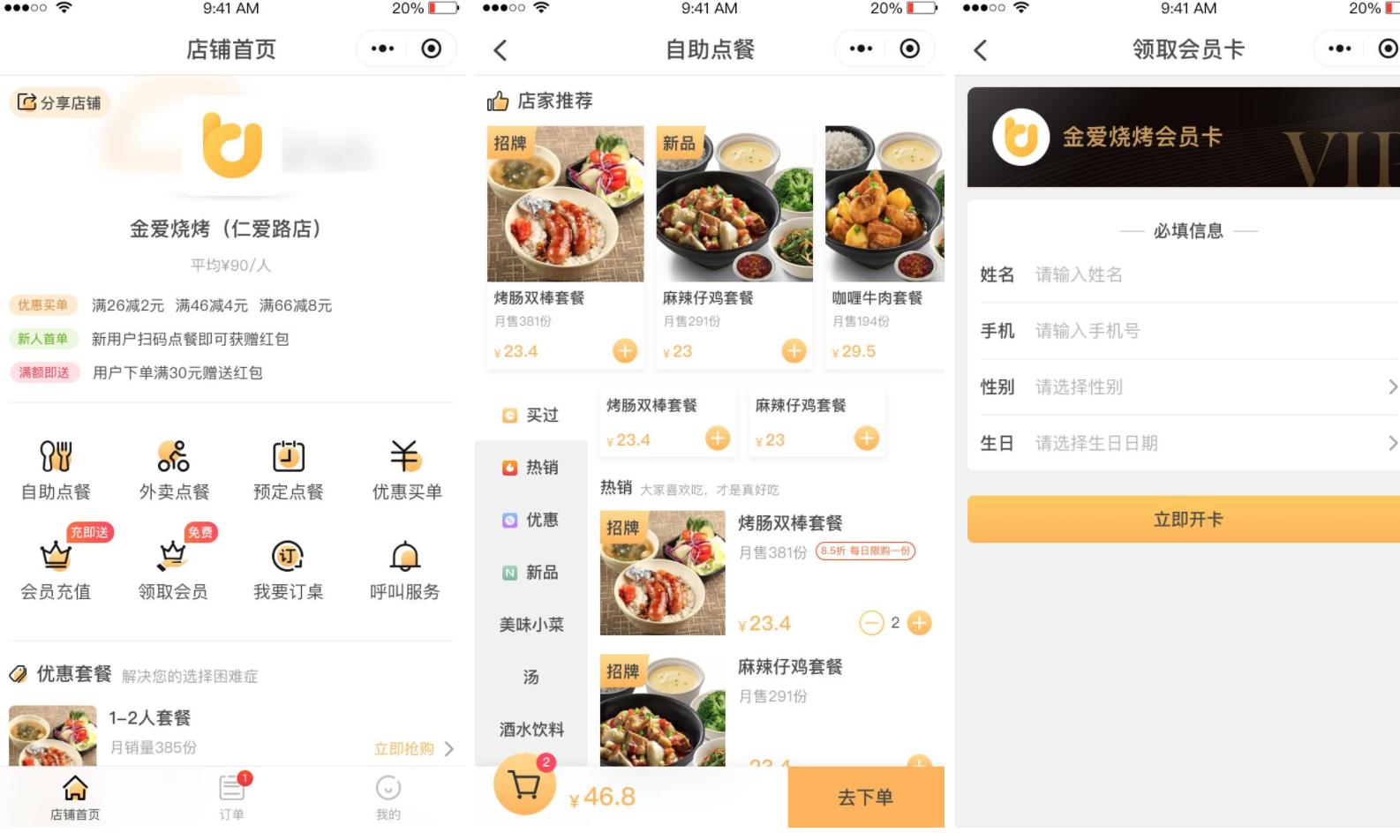自助点餐小程序:微信自助点餐小程序优势和功能解决方案